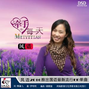 有你真好(热度:42)由HK-周姐翻唱,原唱歌手风语