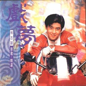 戏梦(热度:330)由軍歌飞杨翻唱,原唱歌手林志颖
