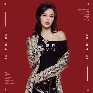 说爱你(热度:160)由一婷说爱你翻唱,原唱歌手刘至佳