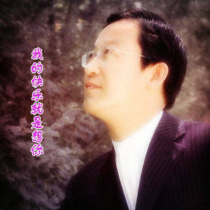 我的快乐就是想你(热度:288)由展翅的雄鹰翻唱,原唱歌手杨志广