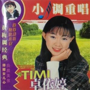 回娘家(热度:75)由红红翻唱,原唱歌手卓依婷