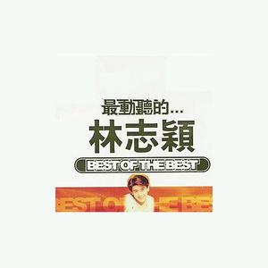 戏梦(热度:14)由维维动听翻唱,原唱歌手林志颖