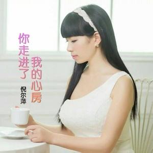 你走进了我心房原唱是倪尔萍,由女儿国雪花飘翻唱(播放:108)