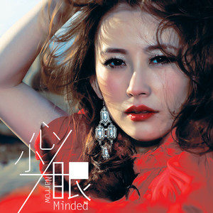 我是你的草还是你的宝(热度:25)由K族香儿徒弟《东方红梅》翻唱,原唱歌手张瑞