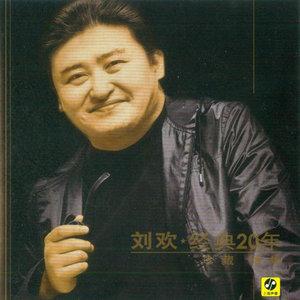 从头再来(热度:50)由贵族♚零大叔翻唱,原唱歌手刘欢