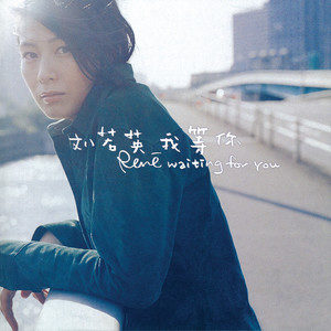 后来(热度:84)由♛L+心儿翻唱,原唱歌手刘若英