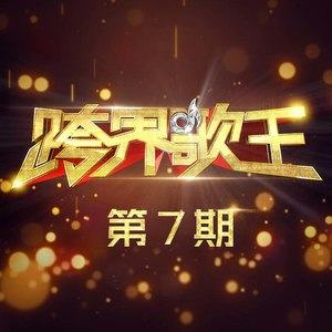 情怨(Live)由一曲红尘跑骚团演唱(原唱:小沈阳)