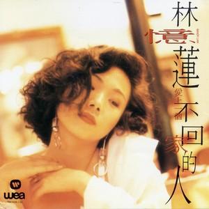 爱上一个不回家的人(热度:73)由吴清松翻唱,原唱歌手林忆莲