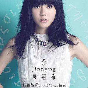 越难越爱(热度:239473)由潔寶翻唱,原唱歌手吴若希