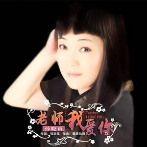 落雨的秋由LILY演唱(原唱:孙晓雨)