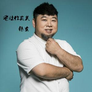 老妹你真美(热度:2296)由东北七姐翻唱,原唱歌手韩东