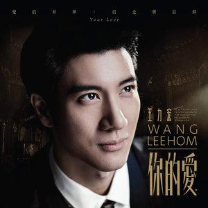 爱一点(热度:14)由红枫翻唱,原唱歌手王力宏/章子怡