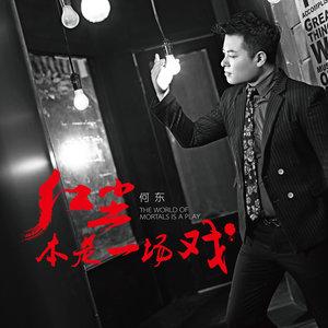红尘本是一场戏(热度:101)由白梅《暂离》翻唱,原唱歌手何东