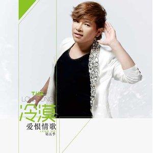 爱恨情歌(热度:78)由Angel萍聚翻唱,原唱歌手冷漠/张冬玲