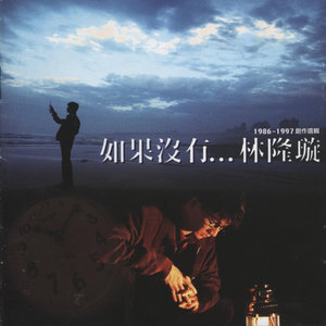 白天不懂夜的黑(热度:25)由微生物翻唱,原唱歌手林隆璇
