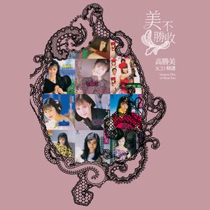 梦醒时分(热度:18)由皇氏豪门:梅子翻唱,原唱歌手高胜美