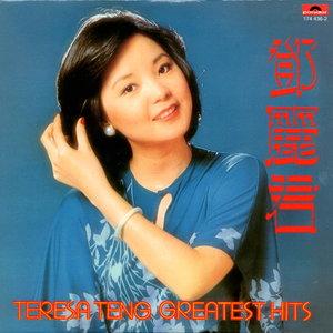 千言万语(无和声版)(热度:192)由独上西楼翻唱,原唱歌手邓丽君