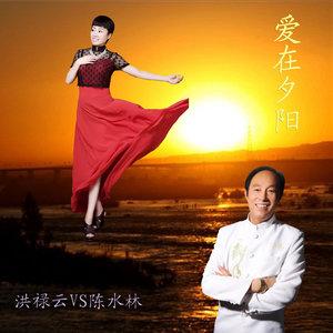 天涯歌女vs四季歌在线听(原唱是洪禄云/枫舞),有你才幸福演唱点播:31次