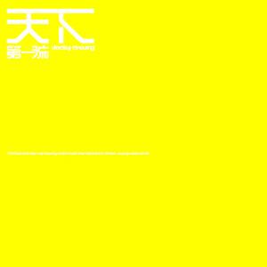 地下情(热度:91)由✿翻唱,原唱歌手张学友