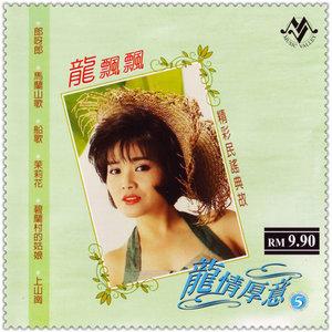 碧兰村的姑娘(热度:10)由༄情知足常乐翻唱,原唱歌手龙飘飘