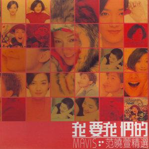 健康歌(热度:189)由MJ翻唱,原唱歌手范晓萱