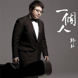 一个人(热度:128)由金币翻唱,原唱歌手韩红