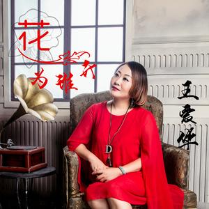 思念无期(热度:1162)由静云【拒礼】忙碌暂休翻唱,原唱歌手王爱华