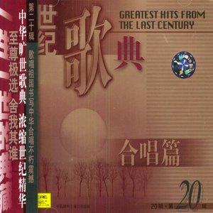 学习雷锋好榜样(热度:35)由天山雪莲云辉翻唱,原唱歌手群星