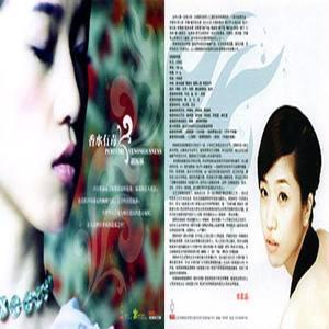 香水有毒原唱是胡杨林,由l   love  you翻唱(播放:84)