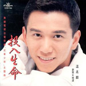随缘(热度:29)由Miss梁翻唱,原唱歌手温兆伦