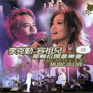 心淡(Live)(热度:141)由Fettuccelle翻唱,原唱歌手李克勤