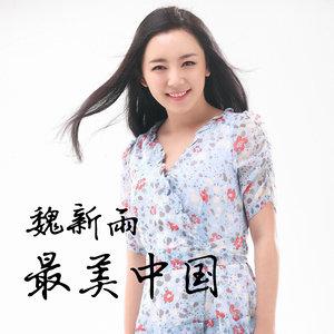 最美中国(热度:50)由YW翻唱,原唱歌手魏新雨