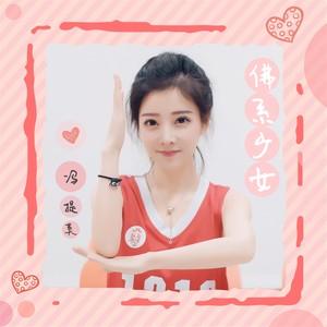 佛系少女(热度:21432)由班长爱女冉琪4.6首播翻唱,原唱歌手冯提莫