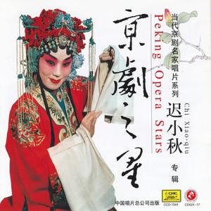 【京剧】锁麟囊 这才是人生难预料(热度:618)由紫罗兰翻唱,原唱歌手迟小秋