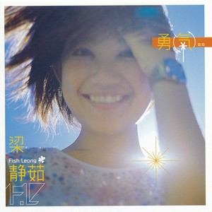 勇气(热度:30)由Miss梁翻唱,原唱歌手梁静茹