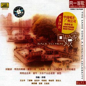 回娘家(热度:95)由翠翠翻唱,原唱歌手朱明瑛