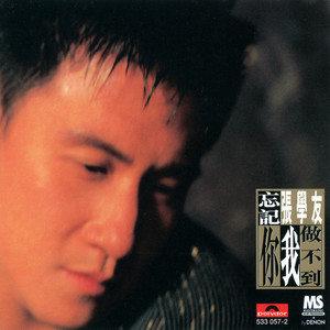 慢慢(热度:9516)由绿巨人先森•四川内江主播翻唱,原唱歌手张学友