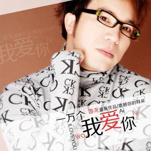 一万个我爱你(热度:50)由*哈^}{^喽*翻唱,原唱歌手雷龙