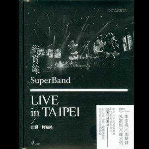 wwwin560_live in taipei / 出发 终点站(disc1)
