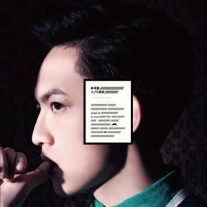浪费原唱是林宥嘉,由#LITØ翻唱(播放:439)