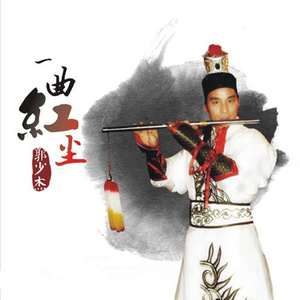 一曲红尘(热度:18)由女帝翻唱,原唱歌手郭少杰