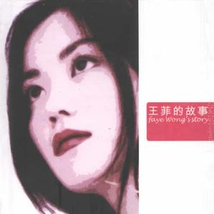 季候风(热度:15)由落木萧萧翻唱,原唱歌手王菲