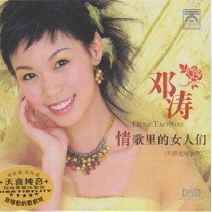 你是一生最爱的人(热度:38)由快乐有你翻唱,原唱歌手邓涛