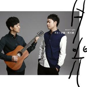 月光(热度:2010)由孤傲缠缘翻唱,原唱歌手李健/邢天溯