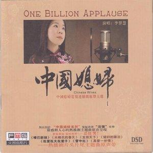 哑巴新娘(热度:3027)由༺❀ൢ芳芳❀༻翻唱,原唱歌手李羿慧