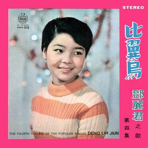 不老的爸爸(热度:46)由青小丝翻唱,原唱歌手邓丽君