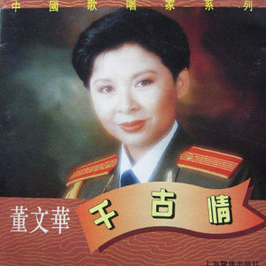 春天的故事(热度:39)由红枫翻唱,原唱歌手董文华