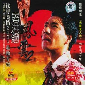 江山无限(热度:11)由富婆翻唱,原唱歌手屠洪刚
