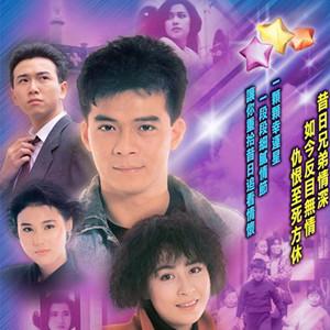 爱你一生一世(Live)(热度:23)由黄河翻唱,原唱歌手汪明荃