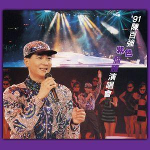 深爱着你(Live)(热度:36)由潔寶翻唱,原唱歌手陈百强